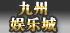 九州娱乐城