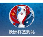关注欧洲杯,乐币签到得奖金!